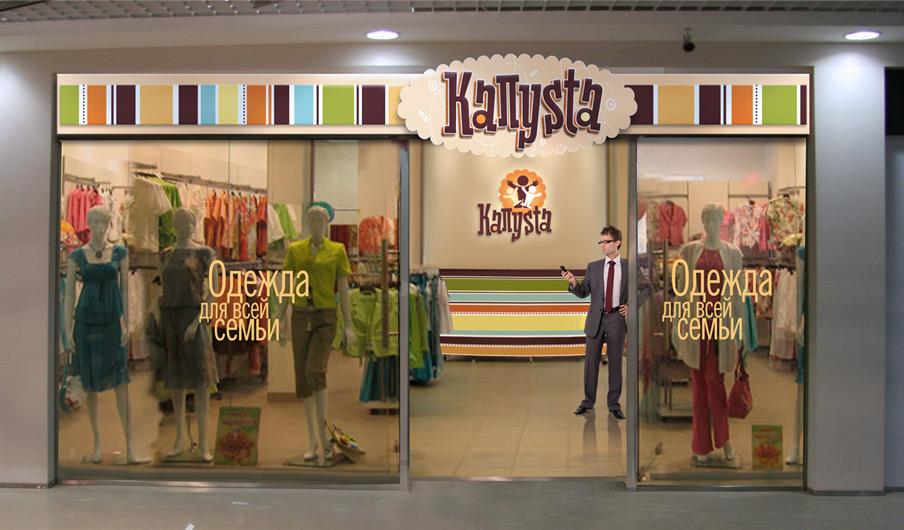 Капуста Магазин Детской Одежды